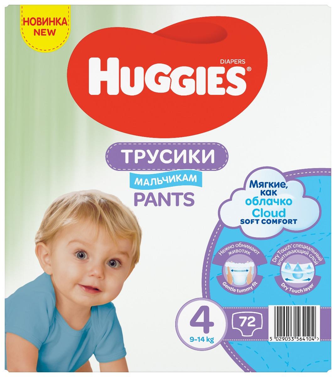 Scutece Huggies Pants Box Boys, Nr 4, 9 - 14 Kg, 72 Buc
