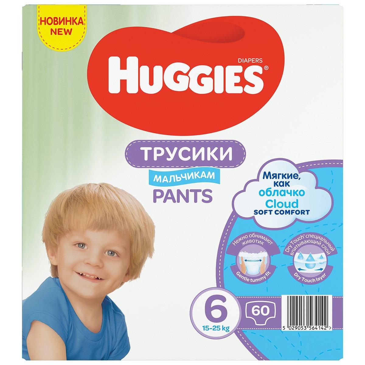 Scutece Huggies Pants Box Boys, Nr 6, 15 - 25 Kg, 60 Buc