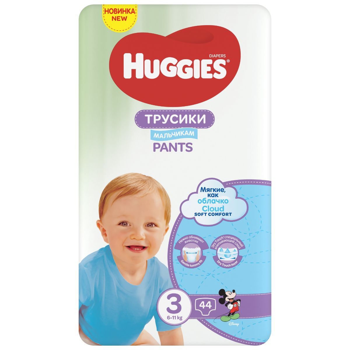 Scutece Huggies Chilotel Jumbo Nr 3, 6-11 Kg, 44 Buc
