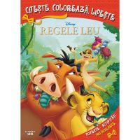Disney Regele Leu, Citeste, coloreaza, lipeste